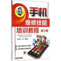 【全新直发】手机维修技能培训教程(第2版) 刘成刚,王冉 等 编著