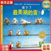 谁下了美丽的蛋?(精装) 汉斯比尔 长江少年儿童出版社 9787556010653 新华正版 全国85%城市次日达