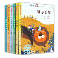汤素兰系列儿童书全套6册 树木船狮子的梦 6-9-10-12岁儿童文学书籍 小学生三四五六年级课外书阅读班主任推荐 送个