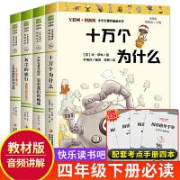 四年级下册书目套装4册 十万个为什么 米伊林 灰尘的旅行(细菌世界历险记) 李四光科普看看我们的地球 人类起源的演化过程