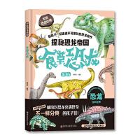 探秘恐龙帝国 食草恐龙