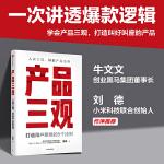 【小米刘德推荐】产品三观:打造用户思维的5个法则(专享签名版)