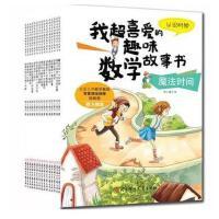 我超喜爱的趣味数学故事书系列 全套15册 课外活动统计 少儿童启蒙数学读物 宝宝超喜欢玩数学 幼儿早教6-12岁图书