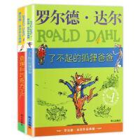 【学校指定】罗尔德・达尔作品典藏全套2册 查理和巧克力工厂 了不起的狐狸爸爸 小学生课外阅读图书籍三四五六年级儿童读物