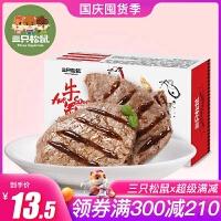 【三只松鼠_牛气西式黑椒牛排95g】休闲零食即食熟食卤味小吃肉干
