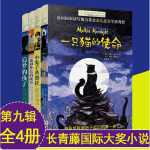 长青藤国际大奖小说书系 第九9辑 全4册儿童文学书籍 追梦的孩子 我和外公的战争 一只猫的使命 小兔子桑德拉