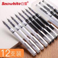 白雪针管型走珠笔直液式签字笔学生用直液笔中性笔速干水性笔笔芯黑笔碳素可换墨囊替换芯简约0.5mm高中生笔