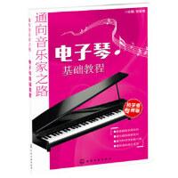 【正版直发】电子琴基础教程 张媛媛 9787122219305 化学工业出版社