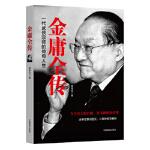 【全新直发】金庸全传 席圣文 9787504496539 中国商业出版社