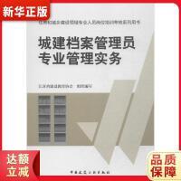 城建档案管理员专业管理实务 江苏省建设教育协会写 中国建筑工业出版社 9787112166176 新华正版 全国85%