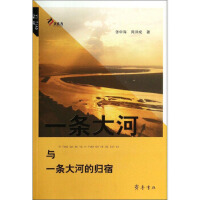 【二手旧书9成新】一条大河与一条大河的归宿 张中海,周洪成
