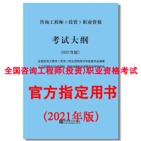 咨询工程师(投资)职业资格考试大纲(2021年版)
