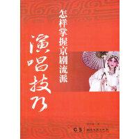 怎样掌握京剧流派演唱技巧