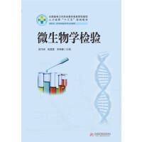 微生物学检验(新版)