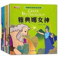 古希腊神话故事10册潘多拉魔盒黄金十二宫圣斗士星矢适合0-1-2-3-4-5-6岁婴儿早教图书籍绘本 世界十大经典童话
