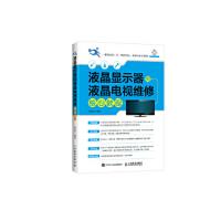 【正版全新直发】液晶显示器和液晶电视维修核心教程 田佰涛 9787115452863 人民邮电出版社