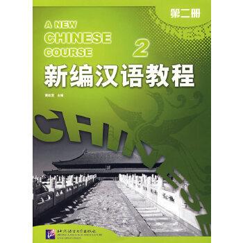 新编汉语教程 第二册