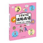 小学生作文活用成语*文采轻飞扬(记事篇)