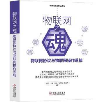 物联网之魂:物联网协议与物联网操作系统(pdf+txt+epub+azw3+mobi电子书在线阅读下载)