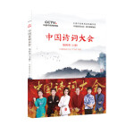 中国诗词大会:第四季(上册)