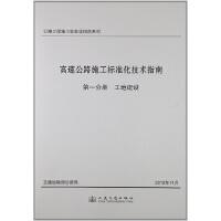 高速公路施工标准化技术指南(第1分册):工地建设