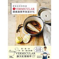 探索食材真味道 - 日本 VERMICULAR �T�F���巫鼍秃贸� 旗标