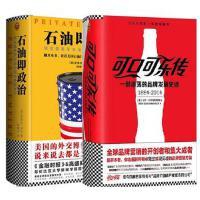 石油即政治 : 埃克森美孚石油公司与美国权力+可口可乐传:一部浩荡的品牌发展史诗 共2本