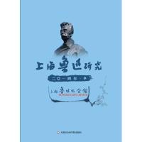 【二手旧书9成新】上海鲁迅研究2014・冬-上海鲁迅纪念馆 上海社会科学院出版社 9787552007725