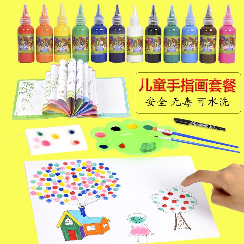 手指画颜料儿童画画套装安全无毒可水洗绘画工具涂鸦颜料水彩颜料
