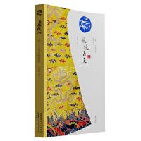 飞龙在天:二零一二壬辰龙年特别纪念 田村著 黄山书社 9787546120140