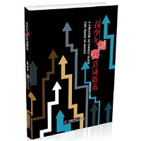 【正版新书直发】青少年创客活动指南吴强 翟立原中国科学技术出版社9787504678249