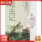 昆虫记(世界经典文库名师点评系列) (法)J.H.法布尔,金波 外语教学与研究出版社