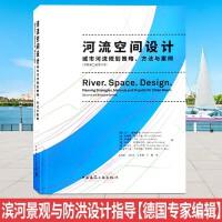 河流空间设计 城市河流规划策略 方法与案例 德国专家编辑 城市滨水区景观与防洪设计 海绵城市设计书籍