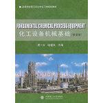化工设备机械基础(双语版)