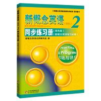 新概念英语2 同步练习册(单色版,性价比高;外研社授权的正版新概念英语辅导书,同步一课一练,词汇、句法、语法、篇章、写