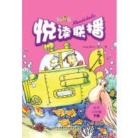 悦读联播(小学六年级下)(点读书)
