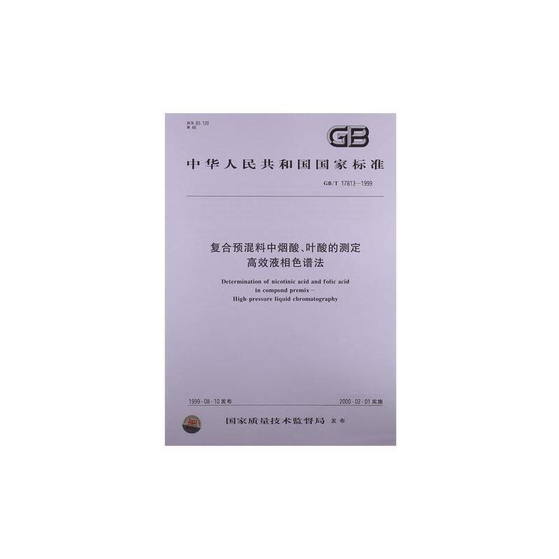 复合预混料中烟酸、叶酸的测定  高效液相色谱法 GB/T 17813-1999