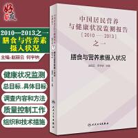 中国居民营养与健康状况监测报告之一 2010―2013年 膳食与营养素摄入状况赵丽云等主编 人卫版