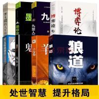 受益一生的5本书 鬼谷子+墨菲定律+人性的弱点+狼道+羊皮卷全套 为人处世书籍 畅销书 狼图腾方与圆博弈论 人生智慧成