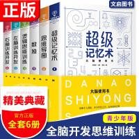 大脑使用书全6册-超级记忆术+思维导图+数独+逻辑思维训练+左脑训练开发+右脑训练开发