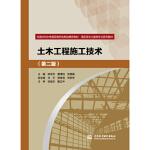 【全新直发】土木工程施工技术(第二版) 钟汉华,黄泽钧,沈维明 9787517040651 中国水利水电出版社