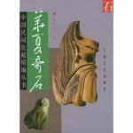 [二手旧书9成新]中国民间收藏精编丛书-华夏奇石顾鸣塘9787805117539上海文化出版社