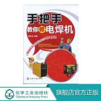 手把手教你修电焊机 张永吉 化学工业出版社 9787122141842