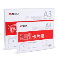 晨光文件袋文件套硬质卡片袋A4/A5文件保护套硬胶套卡袋 学生办公过塑套10个/包