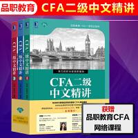 机工 品职教育・CFA一考而过系列 CFA二级中文精讲(123册)cfa二级中文教材金融分析师学习用书金融分析师考试用