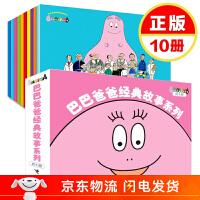 正版全新 巴巴爸爸经典故事系列(全十册)