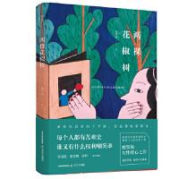 【正版全新直发】两棵花椒树 姚鄂梅 9787537859059 北岳文艺出版社