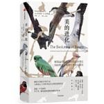【正版新书直发】美的进化:被遗忘的达尔文配偶选择理论,如何塑造了动物世界以及我们[美]理查德・O. 普鲁姆(Richa