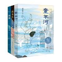 赵丽宏童心三部曲(含《童年河》《渔童》《黑木头》)
