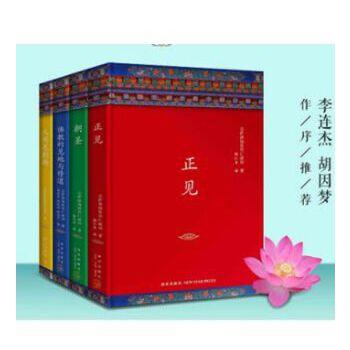 正见佛陀的证悟+佛教的见地与修道+朝圣+人间是剧场(共4册)宗萨蒋扬钦哲仁波切 佛教研究